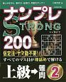 ナンプレSTRONG200 上級→難問 楽しみながら、集中力・記憶力・判断力アップ!!(2)