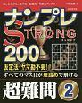 ナンプレSTRONG200 超難問 楽しみながら、集中力・記憶力・判断力アップ!!(2)