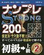 ナンプレSTRONG200 初級→上級 楽しみながら、集中力・記憶力・判断力アップ!!(2)