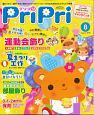 PriPri 2016.8