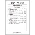 税務会計研究 課税ベースのあり方 平成28年 (27)