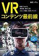 VRコンテンツ最前線 事例でわかる費用規模・制作工程・スタッフ構成・制作