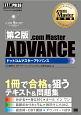 .com Master ADVANCE<第2版> NTTコミュニケーションズインターネット検定学習書