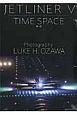 JETLINER 5 TIME SPACE-時空- (5)