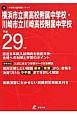 横浜市立南・川崎市立川崎高校附属中学校 中学別入試問題シリーズ 平成29年