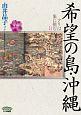 希望の島・沖縄 アリは象に挑む2