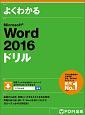 よくわかる Microsoft Word 2016 ドリル