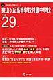 狭山ヶ丘高等学校付属中学校 中学別入試問題シリーズ 平成29年