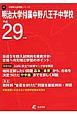 明治大学付属中野八王子中学校 中学別入試問題シリーズ 平成29年
