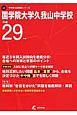 国学院大学久我山中学校 中学別入試問題シリーズ 平成29年