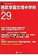 西武学園文理中学校 中学別入試問題シリーズ 平成29年