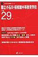 都立小石川・桜修館中等教育学校 中学別入試問題シリーズ 平成29年
