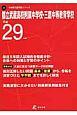 都立武蔵高校附属中学校・三鷹中等教育学校 中学別入試問題シリーズ 平成29年