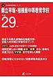 県立平塚・相模原中等教育学校 中学別入試問題シリーズ 平成29年