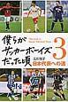 僕らがサッカーボーイズだった頃 日本代表への道 (3)