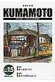 KUMAMOTO 2016.6 特集:漱石来熊120年 熊本の国際交流3 総合文化誌(15)