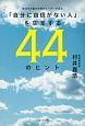 「自分に自信がない人」を卒業する44のヒント 東日本大震災復興のリーダーが語る