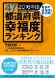 全47都道府県幸福度ランキング 2016