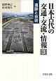 日本古代の交通・交流・情報 遺跡と技術 (3)