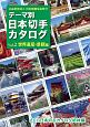 テーマ別日本切手カタログ 世界遺産・景観編 さくら日本切手カタログ姉妹編(2)