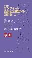 サンフォード 感染症治療ガイド<日本語版・第46版> 2016