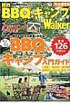 関西BBQ&キャンプWalker<完全保存版> KansaiWalker特別編集