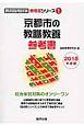 京都市の教職教養 参考書 2018