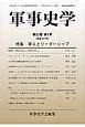 軍事史学 52-1 特集:軍人とリーダーシップ (205)