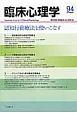 臨床心理学 16-4 (94)
