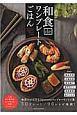 和食deワンプレートごはん 人気の若手料理家6名のとっておき和食ワンプレート