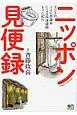 ニッポン見便録 アジアのトイレ評論家による高速道路トイレ紀行