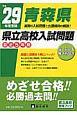 青森県県立高校入試問題 平成29年