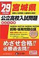 宮城県公立高校入試問題 平成29年
