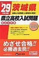 茨城県県立高校入試問題 平成29年