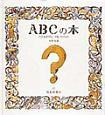 ABCの本 へそまがりのアルファベット