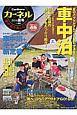 カーネル 2016夏 車中泊を楽しむ雑誌(30)