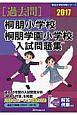 [過去問]桐朋小学校・桐朋学園小学校入試問題集 2017 有名小学校合格シリーズ