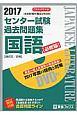 センター試験 過去問題集 国語<必修版> 2017 DVD付