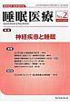 睡眠医療 10-2 睡眠医学・医療専門誌
