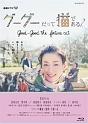 連続ドラマW グーグーだって猫である2 -good good the fortune cat- Blu-ray BOX