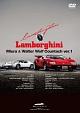 幻のスーパーカーシリーズ ランボルギーニ・ミウラ&ウォルターウルフ・カウンタックVer.1