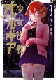 少女決戦オルギア(3)