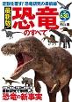 恐竜のすべて<最新版> 定説を覆す!恐竜研究の最前線