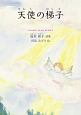 天使の梯子 成本和子詩集