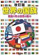 世界の国旗<改訂版> 国旗で学ぶ世界の国々