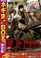 UQ HOLDER!<限定版> 魔法先生ネギま!BOX付き (12)