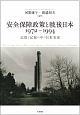 安全保障政策と戦後日本 1972~1994 記憶と記録の中の日米安保