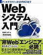 Webシステム入門 アーキテクチャーからHTML5まで