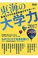 東海の大学力 2017