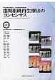 歯周組織再生療法のコンセンサス